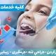 ۷۰ درصد بیمه دندانپزشکی