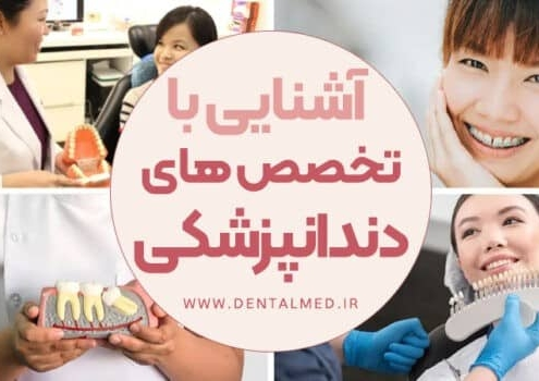اصطلاحات دندانپزشکی