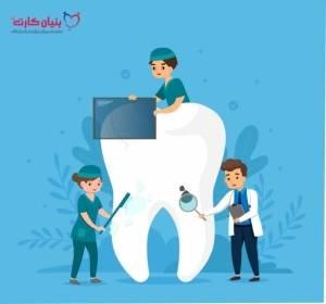 خدمات تخفیف دندانپزشکی