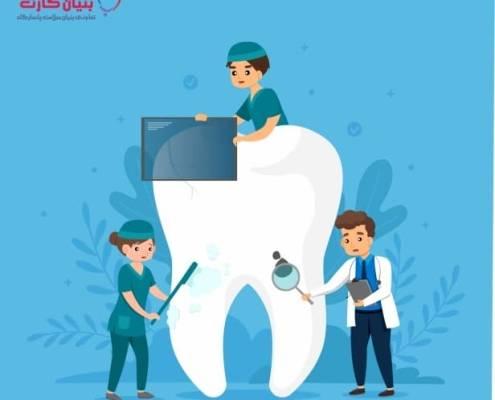 بیمه دندانپزشکی بنیان سلامت پاسارگاد