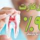 دندانپزشکی 13 آبان